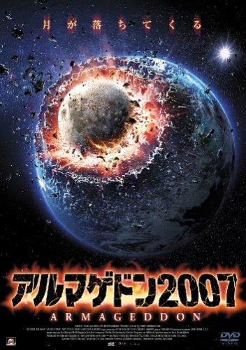 アルマゲドン2007(EARTHSTORM)