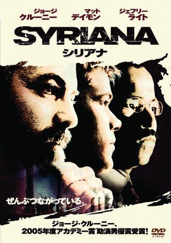 Amazon で シリアナ を買う