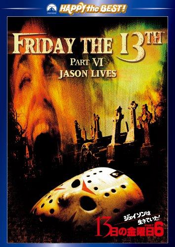 13日の金曜日PART6・ジェイソンは生きていた!