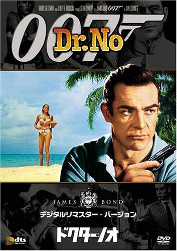 007・ドクター・ノオ