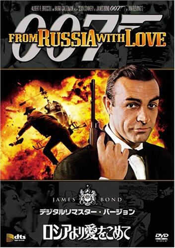 007・ロシアより愛をこめて