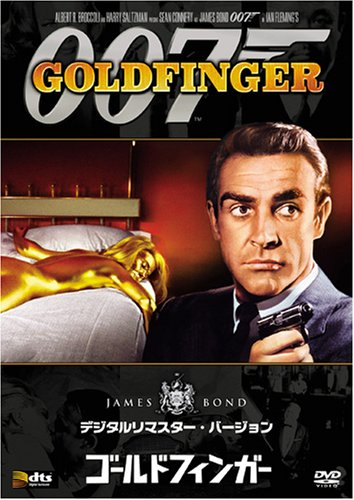 007・ゴールド・フィンガー