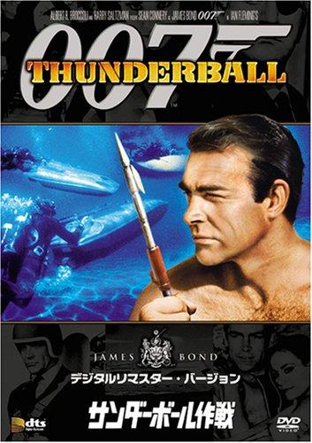 007・サンダーボール作戦