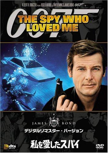 007・私を愛したスパイ