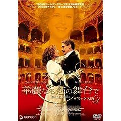 華麗なる恋の舞台で デラックス版 [DVD]