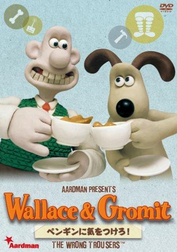 Amazon で ウォレスとグルミット ペンギンに気をつけろ! を買う