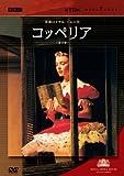 コッペリア(全3幕) [DVD]