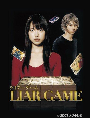 ライアーゲーム/LIAR GAME
