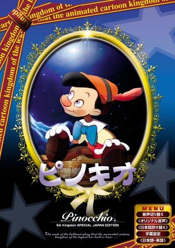 Amazon で ピノキオ を買う