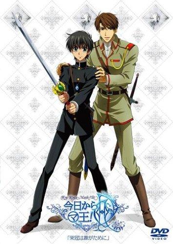 今日からマ王!R OVA(2)「栄冠は誰がために」 [DVD]