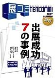 季刊・展コミ Vol.1