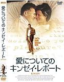 愛についてのキンゼイ・レポート [DVD]