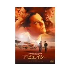 アビエイター [DVD]