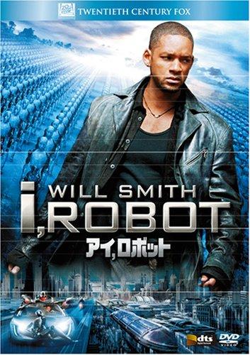 アイ・ロボット