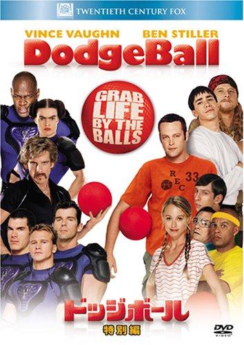 ドッジボール