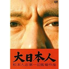 大日本人 初回限定盤 [DVD]