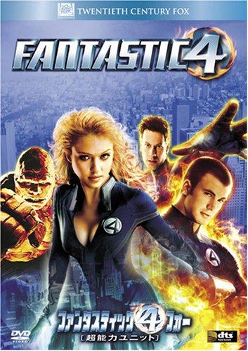ファンタスティック・フォー:超能力ユニット