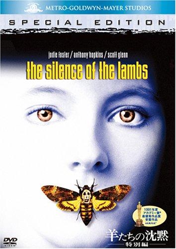 Amazon で 羊たちの沈黙 を買う
