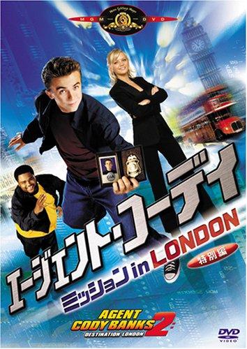エージェント・コーディ in LONDON