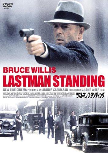 ラストマン・スタンディング