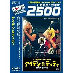 アイデン&ティティ [DVD]