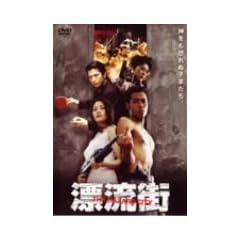漂流街 THE HAZARD CITY [DVD]