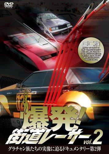 爆発!街道レーサー Vol.2
