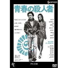 青春の殺人者 デラックス版 [DVD]
