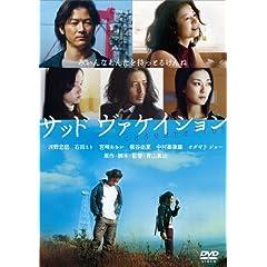 サッドヴァケイション プレミアム・エディション [DVD]