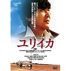 EUREKA ユリイカ [DVD]