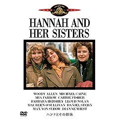ハンナとその姉妹 [DVD]