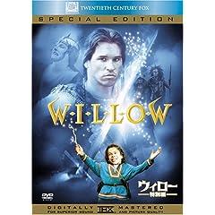 ウィロー (特別編) [DVD]