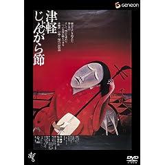 津軽じょんがら節 [DVD]