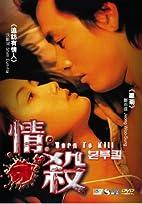 Born to Kill by Chang Hyun-Soo