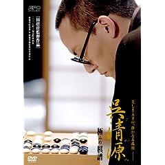 呉清源 極みの棋譜 [DVD]