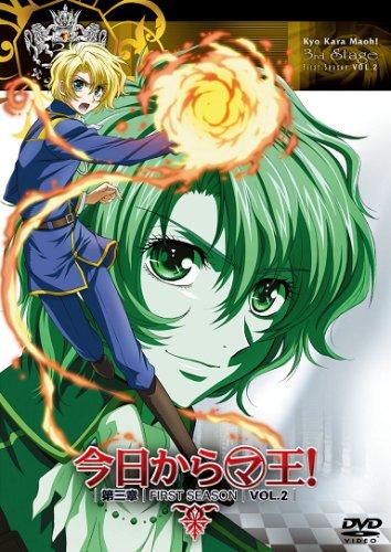 今日からマ王!第三章FirstSeason Vol.2 [DVD]