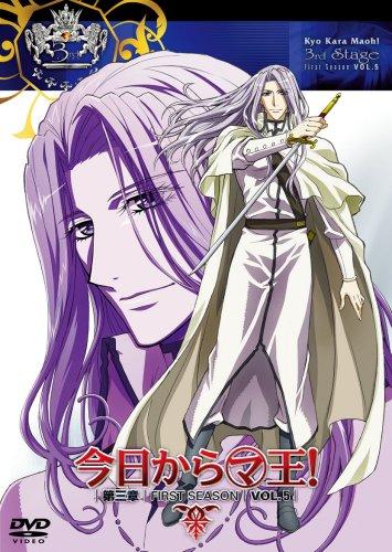 今日からマ王!第三章FirstSeason Vol.5 [DVD]