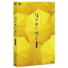 陰日向に咲く 愛蔵版(2DVD+CD)