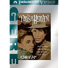 天国の日々 [DVD]