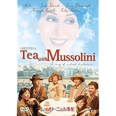 ムッソリーニとお茶を (ユニバーサル・セレクション2008年第7弾) 【初回生産限定】