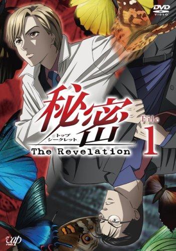 秘密 〜The Revelation〜