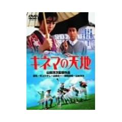 キネマの天地 [DVD]