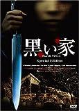 黒い家 スペシャル・エディション [DVD]