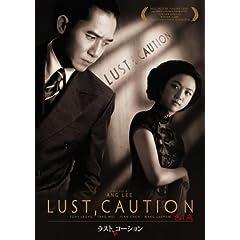 ラスト、コーション [DVD]
