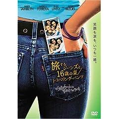 旅するジーンズと16歳の夏/トラベリング・パンツ 特別版