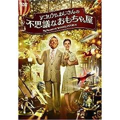 マゴリアムおじさんの不思議なおもちゃ屋 [DVD]