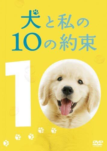 Amazon で 犬と私の10の約束 を買う