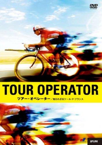 Amazon で ツアー・オペレーター 知られざるツール・ド・フランス を買う