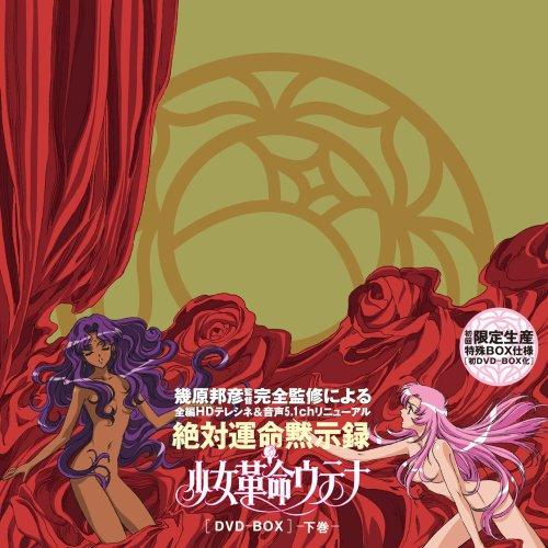 少女革命ウテナDVD-BOX 下巻【初回限定生産】