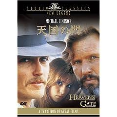 天国の門 [DVD]